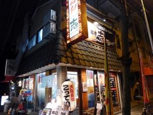 麺屋 志001