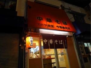 カドヤ食堂 今福鶴見店004
