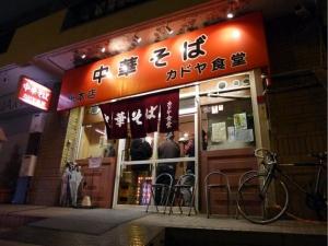カドヤ食堂 総本店003