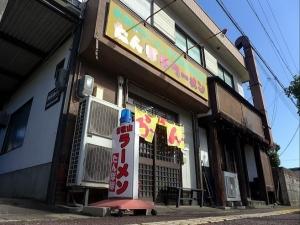 たんぽぽラーメン001