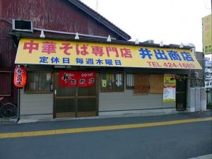 井出商店001