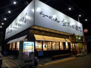 金久右衛門 東大阪新池島店002
