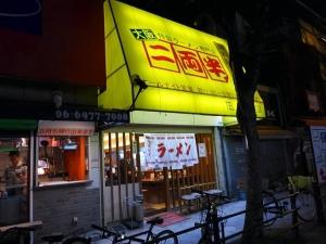 二両半 鶴橋本店002