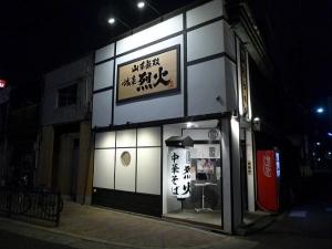 城東烈火002