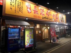 山田家乃ごん太 東大阪大蓮店002