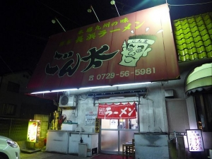 長浜ラーメン ごん太002