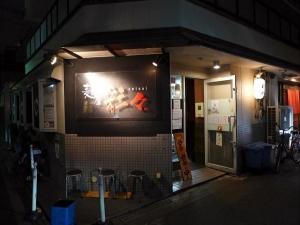 麺屋 彩々 昭和町本店007