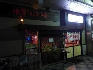 和歌山の中華そば 味001