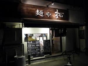 麺や 拓 北堀江本店003