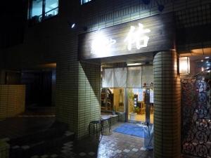 麺や 佑006
