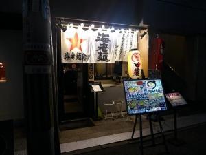 竹本商店 海老麺舎 大阪心斎橋店001