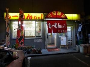 らーめんじゃ!川田商店001