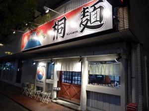 桐麺 本店003