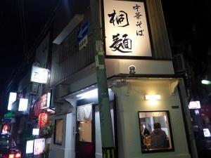 中華そば 桐麺001