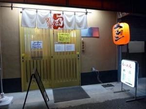 居酒屋GUNSガンズ001
