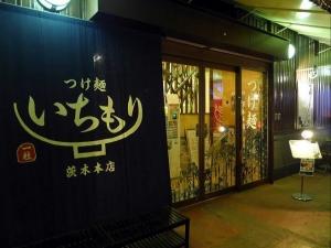 つけ麺 いちもり 茨木本店001