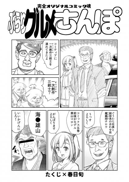 ぶらりおまけ漫画01