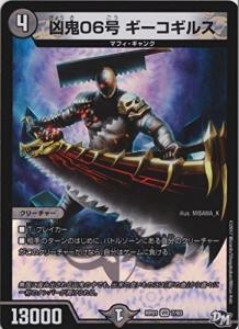 凶鬼06号ギーコギルス