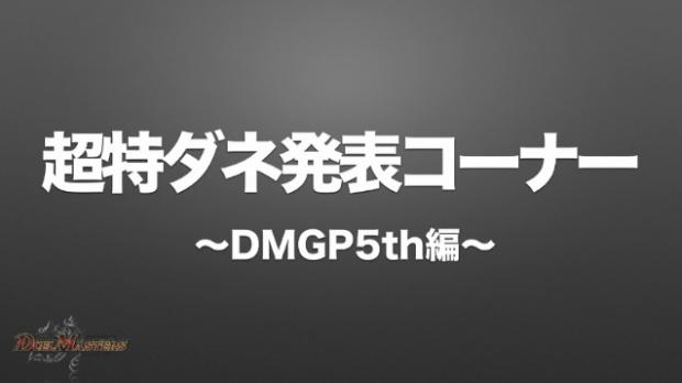 DMGP5th2.jpg