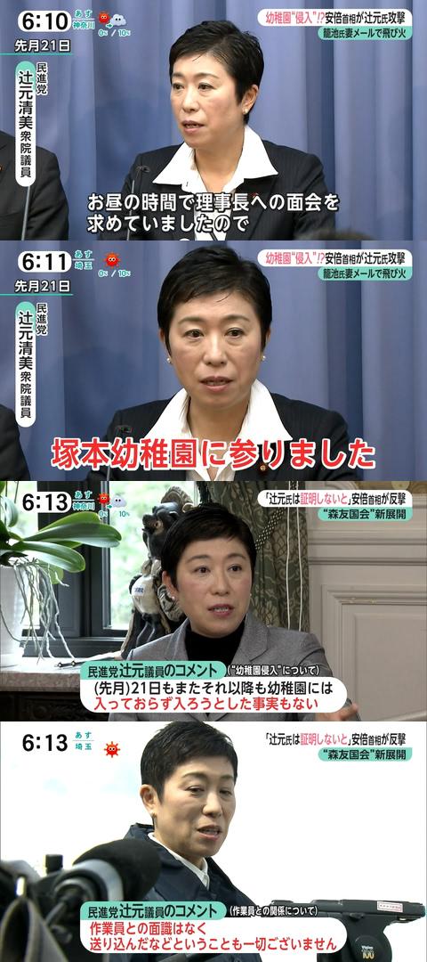 民進党が産経新聞に言論弾圧