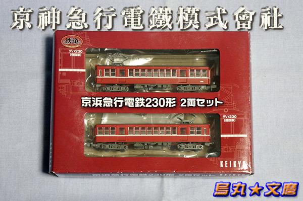 京急デハ230形電車01_28020_0003