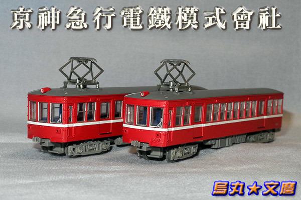 京急デハ230形電車02_28020_0014