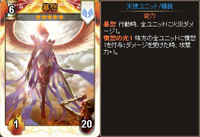 0308罪と徳02暴怒