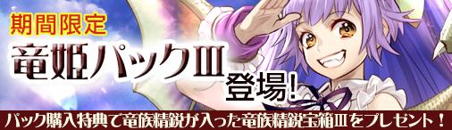 バナー:竜姫パック3
