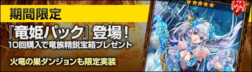 バナー:竜姫パック1