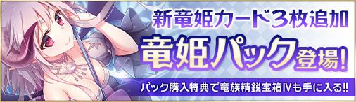 バナー:竜姫パック4