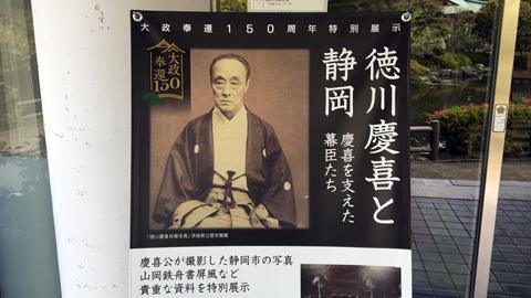 駿河国総社 静岡浅間神社 文化財資料館 徳川慶喜と静岡