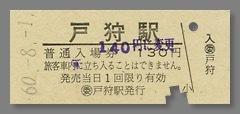 600801_戸狩駅入場券(140円スタンプ)