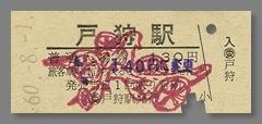 600801_戸狩駅入場券(鳩車スタンプ)