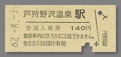 620801_戸狩野沢温泉駅入場券