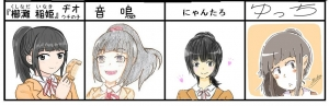 にゃんたろさん企画 音鳴さん ゆっちさん-20170316 稲姫