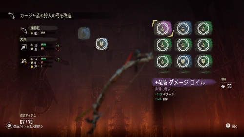 Horizon Zero Dawn™_20170314175013
