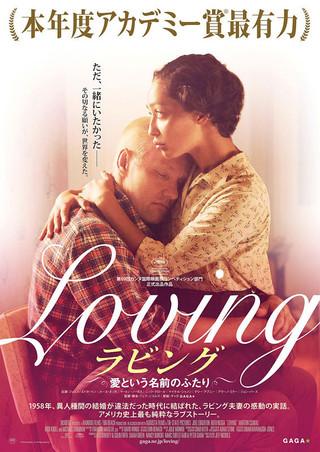 ジェフ・ニコルズ 『ラビング 愛という名前のふたり』 ラビングという苗字を持つふたりのラブストーリー。