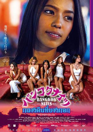 富田克也 『バンコク・ナイツ』 ラック(スベンジャ・ポンコン)はバンコクの娼婦。日本語も結構うまい。