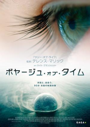 テレンス・マリック 『ボヤージュ・オブ・タイム』 瞳のなかの虹彩は宇宙の彼方の光にもよく似ている。
