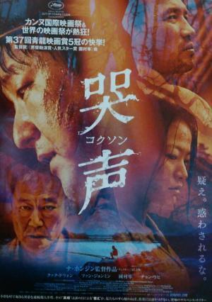 ナ・ホンジン 『哭声/コクソン』 韓国人俳優に交じって國村隼がインパクトを残す。クレジットでは一番最初に名前が。