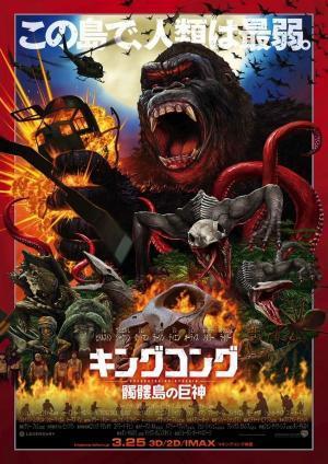 ジョーダン・ヴォート=ロバーツ 『キングコング:髑髏島の巨神』 いかにも怪獣映画といった感じのポスター。