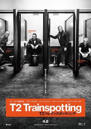ダニー・ボイル 『T2 トレインスポッティング』 ポスターのイメージも前作を受け継いでいる。