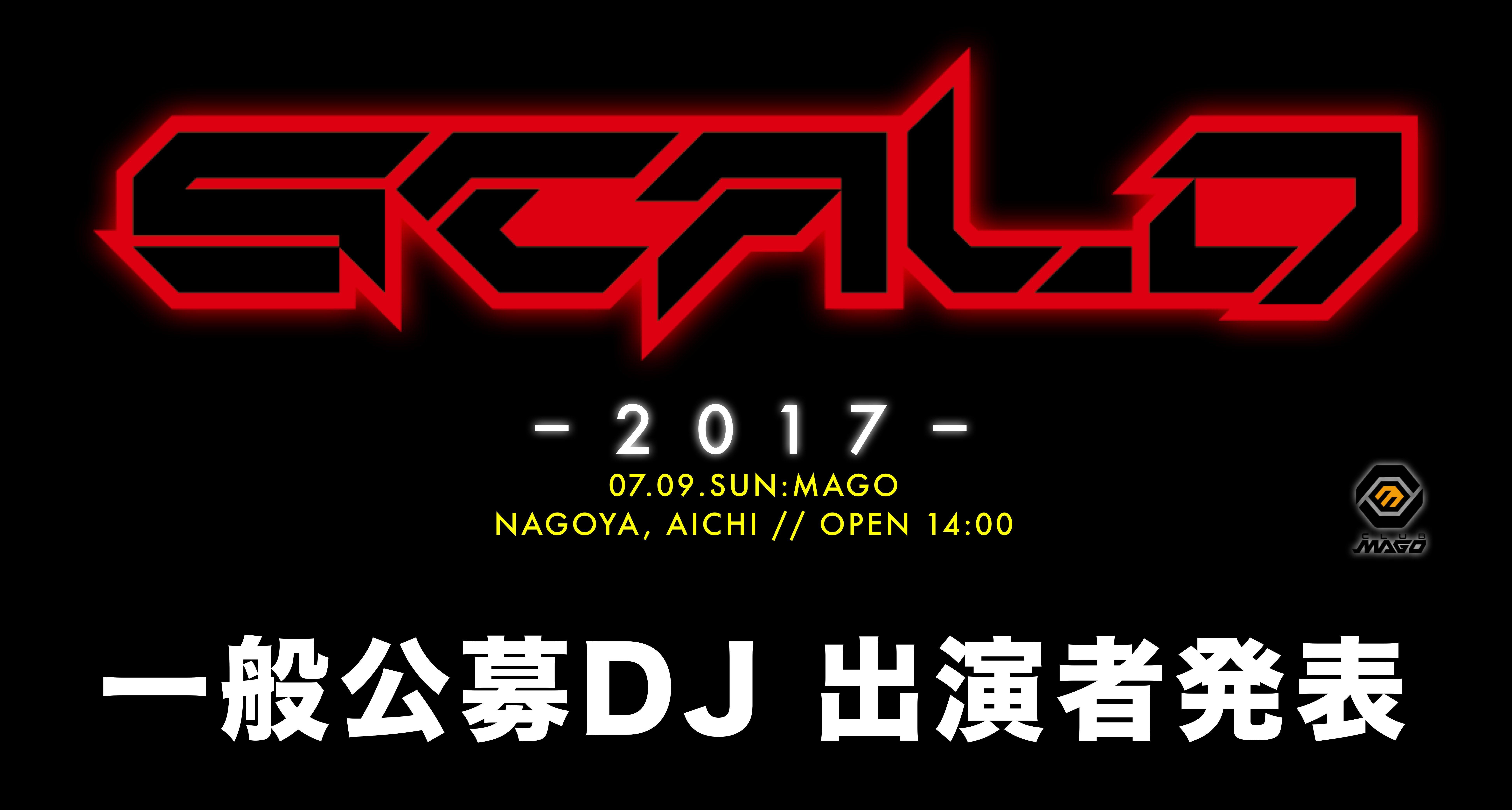 SCALD2017一般公募DJ発表pop