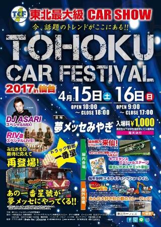 TOHOKU CAR FESTIVAL2017