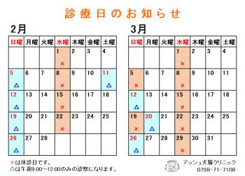 カレンダー(2017年2-3月)