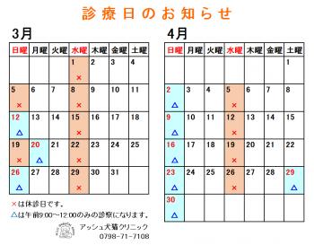 カレンダー(2017.3-4月)