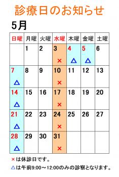 カレンダー(2017年5月)