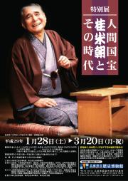 米朝ポスター