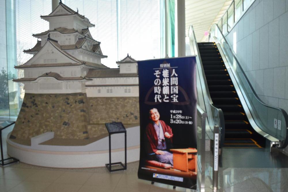 姫路博物館