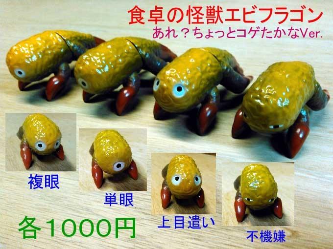 大阪ソフビ万博・焦げエビフラゴン